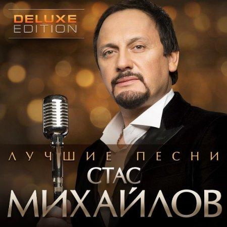Обложка Стас Михайлов – Лучшие песни 2CD (Deluxe Edition) (2016) Mp3
