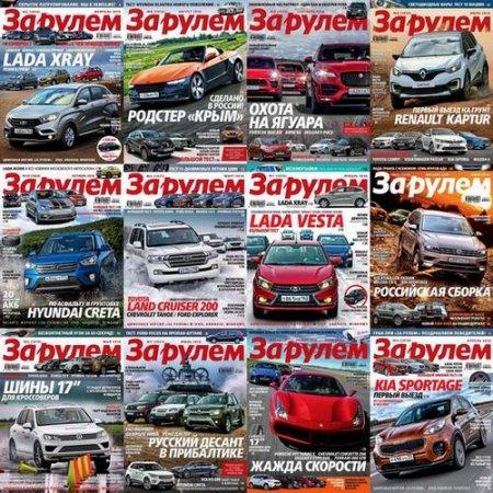 Обложка Подшивка журнала - За рулем №1-12 (январь-декабрь 2016) PDF