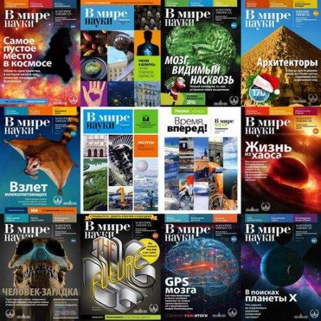Обложка Подшивка журнала - В мире науки №1-12 + спецвыпуски (январь-декабрь 2016) PDF