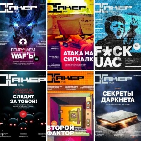 Обложка Подшивка журнала - Хакер №1-12 (январь-декабрь 2016) PDF