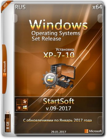 Обложка Windows Operating Systems Set Release x64 By StartSoft v.09-2017 (RUS)