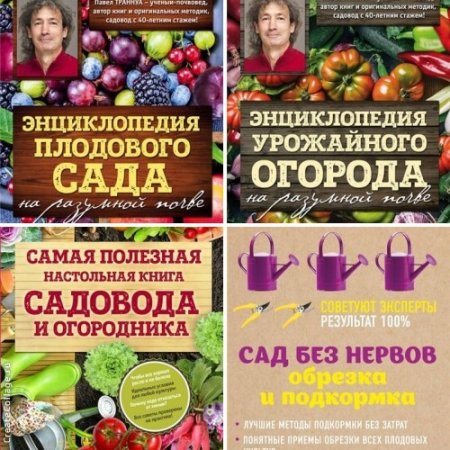 Обложка Сад и огород - Сборник 11 книг / Павел Траннуа (2006-2017) FB2, PDF