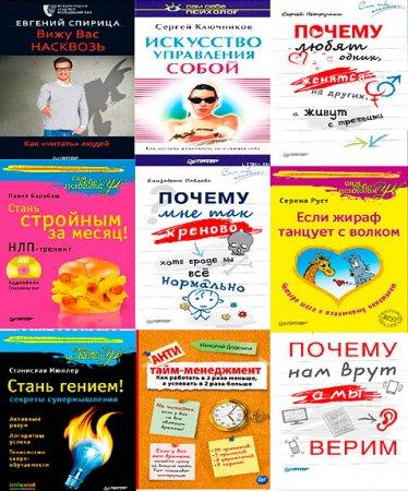 Обложка Сам себе психолог - 100 книг (1995-2017) PDF, DJVU, FB2, DOC