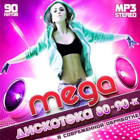Обложка Mega Дискотека 80-90-х В Современной Обработке (2017) MP3