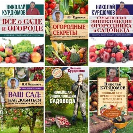 Обложка Николай Курдюмов - Сборник книг о саде и огороде - 43 книги (2006-2017) PDF, FB2, DOC
