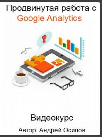 Обложка Продвинутая работа с Google Analytics (2016) Видеокурс