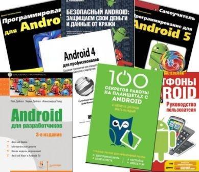 Обложка ОС Андроид - Сборник из 7 книг (2012-2016) PDF