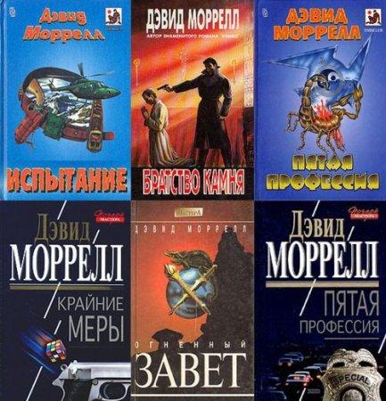 Обложка Дэвид Моррелл в 40 книгах (1991-2017) FB2