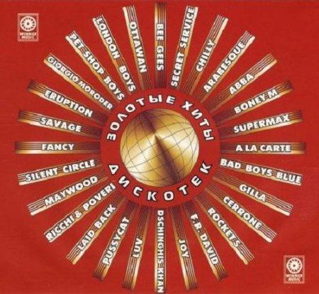 Обложка Золотые Хиты Дискотек - 19 альбомов (2001-2003) Mp3