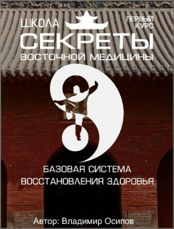 Обложка Школа: «Секреты Восточной медицины». Первый курс + Бонусы (Видеокурс)