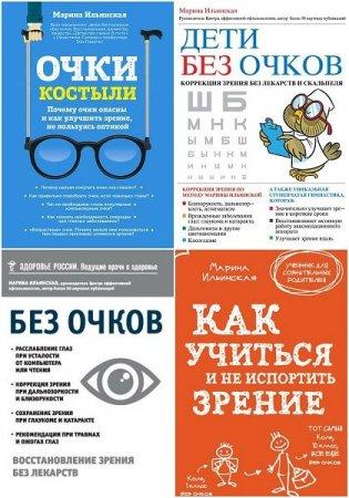 Обложка Система восстановления зрения в 4 книгах / М. Ильинская (2014-2017) FB2
