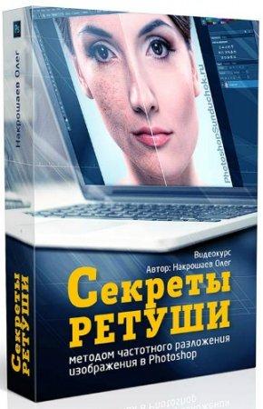 Обложка Секреты ретуши в Photoshop (Видеокурс)