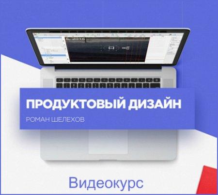 Обложка Продуктовый дизайн (2016) Видеокурс