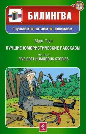Обложка Курс английского языка в юмористических рассказах /  Е.В. Карпенко (2012) PDF, MP3