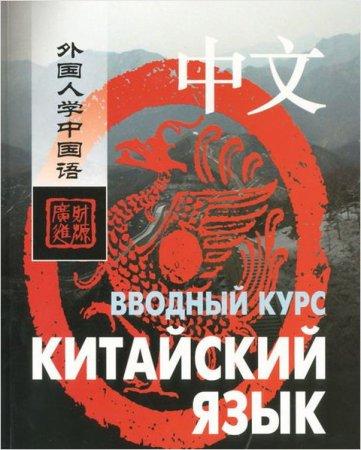 Обложка Китайский язык. Вводный курс + CD / Ван Фусян, Ян Тяньгэ (2006) MP3, PDF