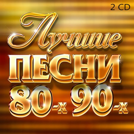 Обложка Лучшие Песни 80-х 90-х (2017) Mp3