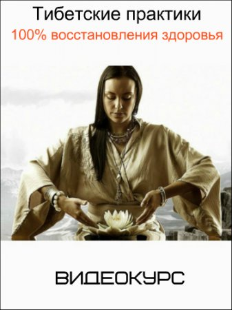 Обложка Тибетские практики 100% восстановления здоровья (Видеокурс)