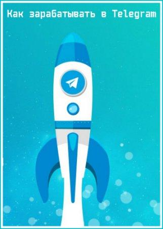 Обложка Как зарабатывать в Telegram (Мастер-класс)