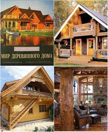 Обложка Деревянные дома. Дизайн, традиции и современность (2005) PDF