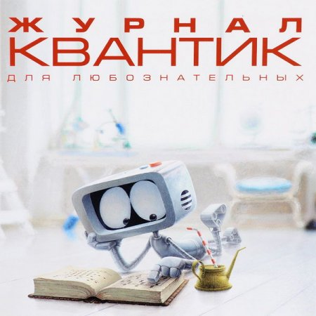 Обложка Подшивка журнала - Квантик - 72 номера (2012-2017) PDF