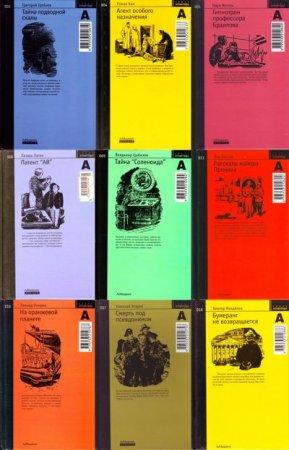 Обложка Книжная серия Атлантида в 20 томах (2001-2005) FB2, DJVU