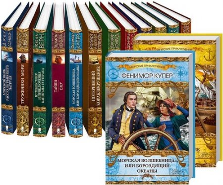 Морские приключения в 9 томах (2015-2016) FB2