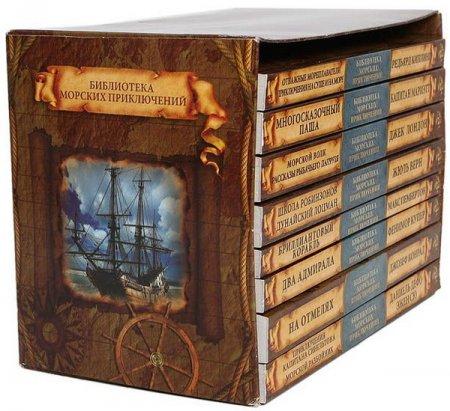 Библиотека морских приключений в 329 книгах (1953-2013) FB2, PDF, DJVU, DOC