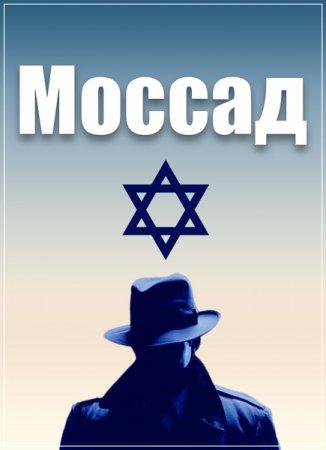 Обложка Моссад (2005) SATRip
