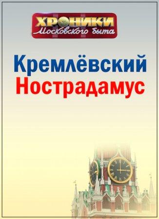 Обложка Хроники московского быта. Кремлёвский Нострадамус (2017) SATRip