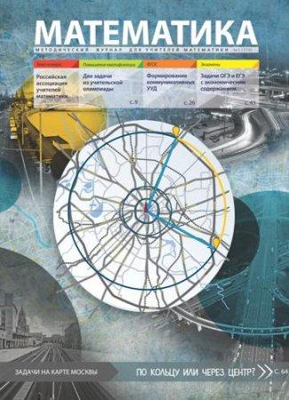 Обложка Подшивка журнала - Математика (2007-2018) PDF, DjVu