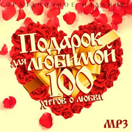 Обложка Подарок для любимой. 100 хитов о любви (Mp3)