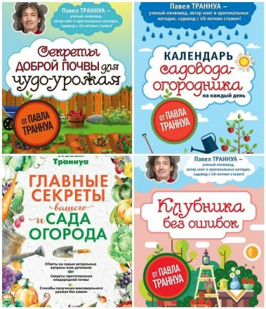 Обложка Сад и огород в 9 книгах / Павел Траннуа (2016-2018) FB2, PDF