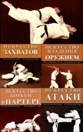 Обложка Искусство единоборств в 6 книгах / Марк Тедески (2004-2007) PDF