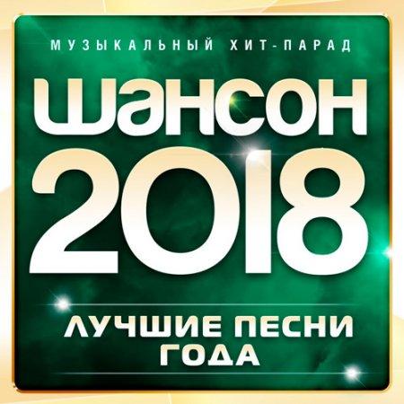 Обложка Шансон 2018 - Лучшие песни года