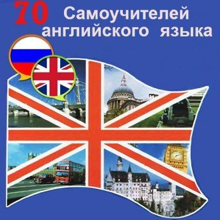 Обложка 70 учебников английского языка (2002-2012) PDF, DJVU, DOC