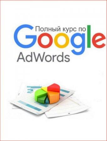 Обложка Полный курс по Google AdWords (2018) Видеокурс