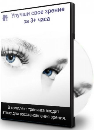 Обложка Улучши свое зрение за 3 часа (Семинар)