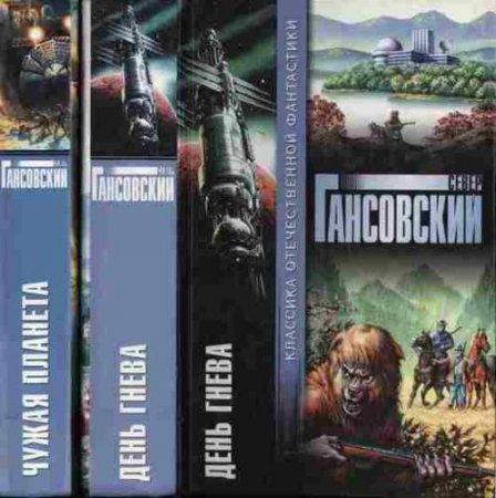 Обложка Север Гансовский в 67 книгах (1963-2006) FB2