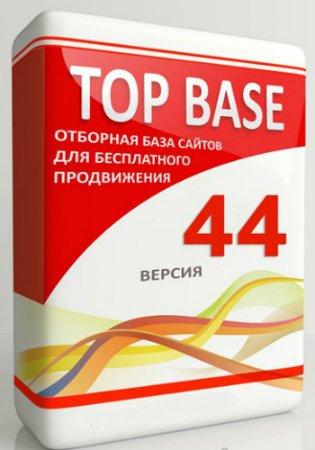 ТОП База - версия 44. Отборная база сайтов для бесплатного продвижения