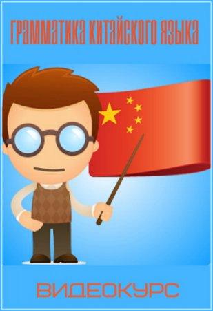 Обложка Грамматика китайского языка (2018) Видеокурс