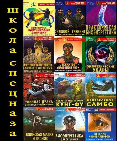 Обложка Школа спецназа. Сборник из 23 книг (2004-2016) PDF, FB2