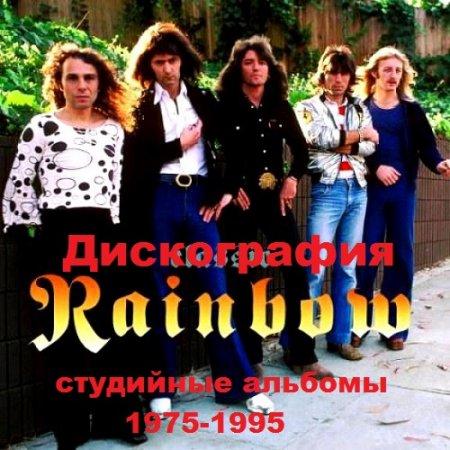 Обложка Rainbow - Дискография (студийные альбомы) (1975-1995) Mp3