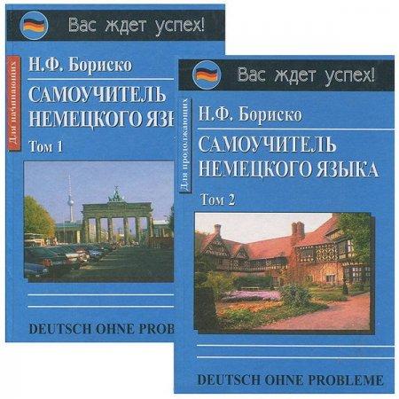 Обложка Самоучитель немецкого языка (Deutsch ohne Probleme!) в 2-х томах (2003) PDF, Mp3