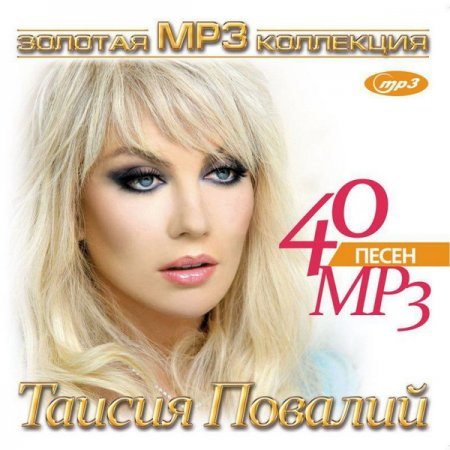 Обложка Таисия Повалий - Золотая MP3 коллекция (2018)