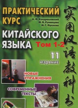 Обложка Практический курс китайского языка в 2 томах (2010) DjVu, PDF
