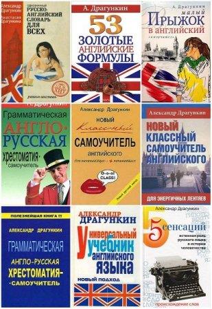 Обложка Английский язык в 30 учебниках / А.Н. Драгункин (2000-2010) PDF, DiVu, MP3