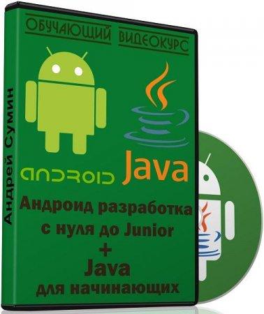 Обложка Андроид разработка с нуля до Junior + Java для начинающих (2018) Видеокурс