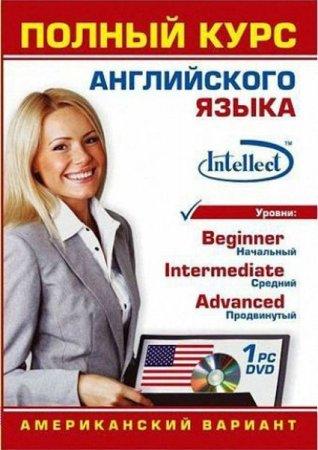 Обложка Полный курс английского языка (Американский вариант) (RUS/ENG)
