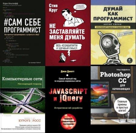 Обложка Мировой компьютерный бестселлер - Серия 27 книг + 3 CD + DVD + 5code (2010-2018) PDF, DJVU