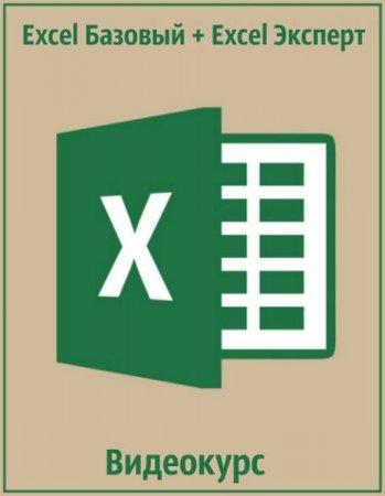 Обложка Excel Базовый + Excel Эксперт (2016) Видеокурсы